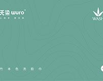 《无染WURO 》品牌包装设计