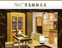 Formosaroyal 寶島鐘錶名店活動頁面設計