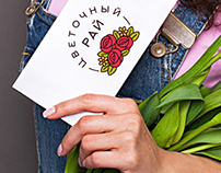 Цветочный рай. Branding of the wholesale flower shop.