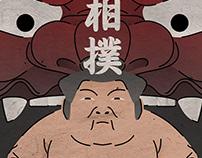 大相撲 | Ozumo