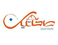 Arabic logo for SAHTAIN