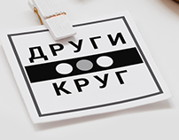 Logo Design for Drugi Krug / Други Круг