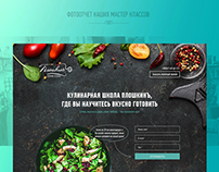"Лендинг кулинарной школы ""Плюшкинъ"""