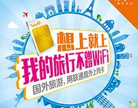 #work# China Unicom travel without wifi poster