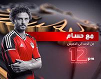 Al Ahly rebranding tv channel