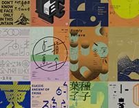 字体海报设计合集 03