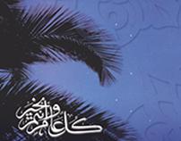 Ramadan Kariem Cards-2003
