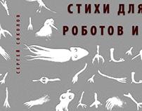 стихи для животных, роботов и привидений