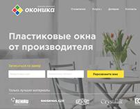 Оконика - Волгодонск