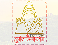 Moulvibazar District Branding Logo Concept