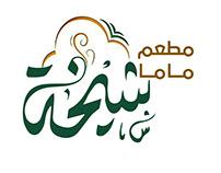 شعار مطعم شيخه