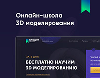 Дизайн Landing Page для школы 3D-моделирования Knower