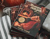 Book Illustrations / Мятная Cказка