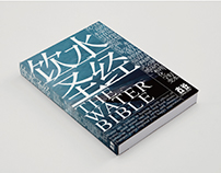 THE WATER BIBLE  (GUGU WATER)