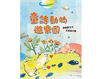 童詩動物遊樂園 / illustration