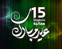 Eid Aladha Calligraphy, Free