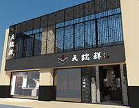 天瑞祥 Handicraft shop