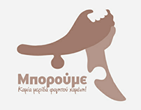 """""""Μπορούμε/ΜΚΟ"""": Branding Proposal for Designathon #14"""