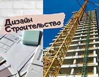 Тексты для строительного бизнеса