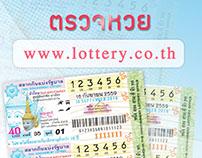 โลโก้ lottery