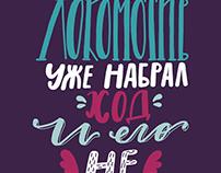 Локомотив. Lettering for Saratov's
