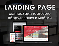 Landing page. Sales of trade equipment and furniture