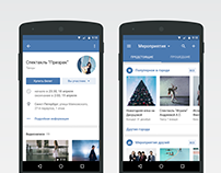 VK Events Material Design