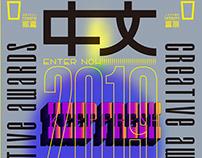 Keep Fresh/2019 LongXi Chinese Creative Awards