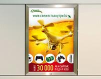Постеры для рекламной кампании EFES/ КРУЖКА СВЕЖЕГО