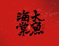 动画电影大鱼海棠,中国书法,字体,calligraphy,branding,character design