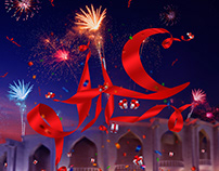 Eid Celebrations at Katara 2019