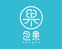 包果 | baoguo