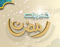 ذكريات رمضان زمان