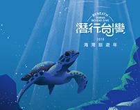 潛行台灣 Beneath Taiwan Beyond Dive