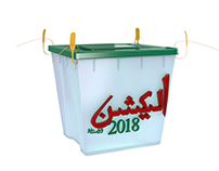 ELECTION BALLOTBOX 2018 3D MODEL