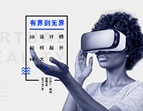 有界到无界(实践方法)—2D设计师如何敲开VR大门