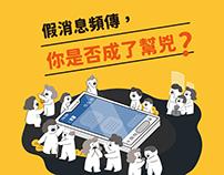 Cofacts長者溝通海報及成果簡報設計