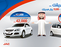 JAC Motors commercial (KSA)