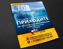 Design: flyer