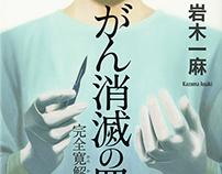 Book cover illustration 2