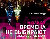 Рекламная кампания Театра Мюзикла