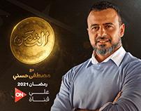 """Althaman""   TV show Branding & Packaging"