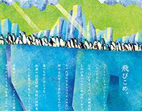 長崎新聞社130周年広告イラストレーション
