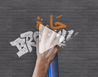 Haret Brooklyn | Graffiti Teaser