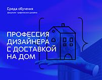 Website design for higher school 'SREDA OBUCHENIA'