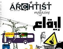إيقـــاع Magazine Cover