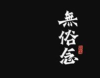 Chinese calligraphy,Branding,Character design,中国书法,字体设计