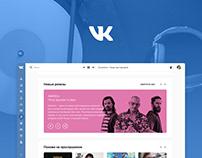 VK Music Redesign