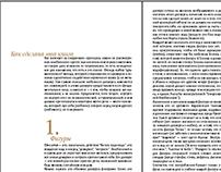 """01 Book Barthes """"Fragments d'un discours amoureux"""" 2000"""