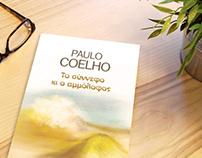 Το σύννεφο και ο αμμόλοφος_Paulo Coelho
